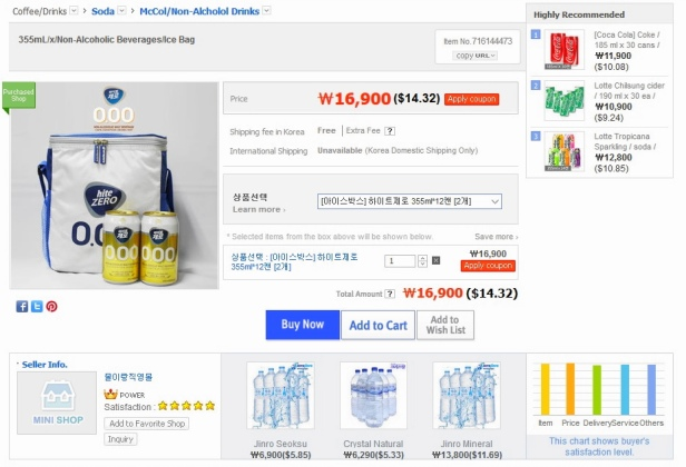 GMarket Hite Zero Cans and Cool Bag Screen