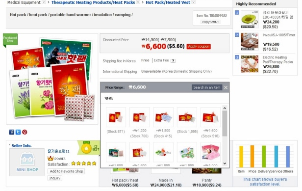 GMarket Hot Packs Screen