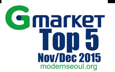 GMarket Top 5 Nov Dec 2015 Banner