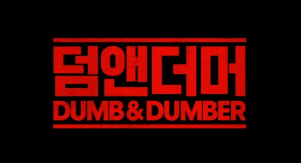 ikon dumb and dumber - banner