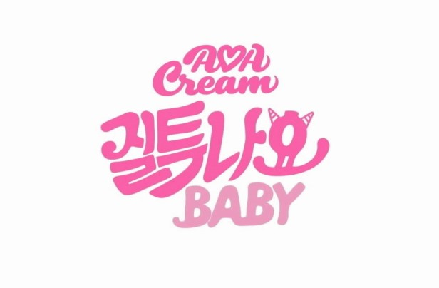 AOA Cream - I'm Jelly Baby Banner