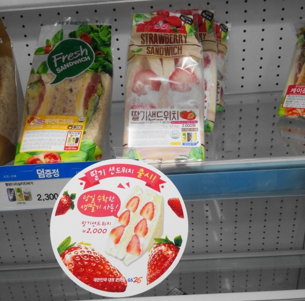 Korean Strawberry Sandwich GS Mart