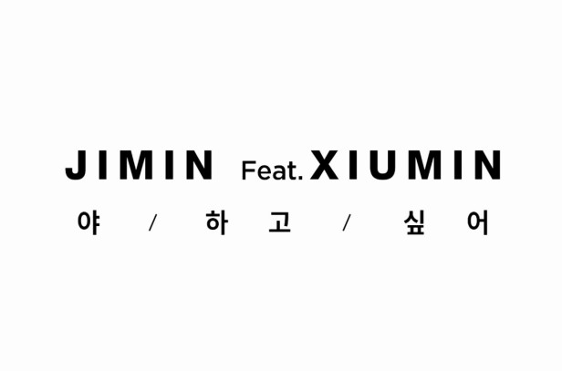 Jimin Xiumin Call Me Bae Banner
