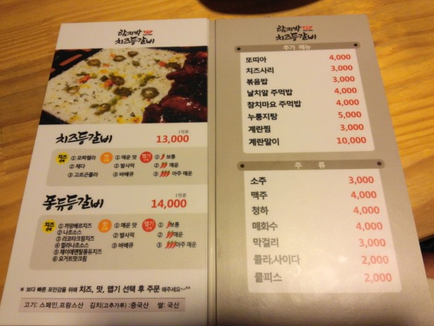 Korean Style Spicy Ribs and Cheese Menu