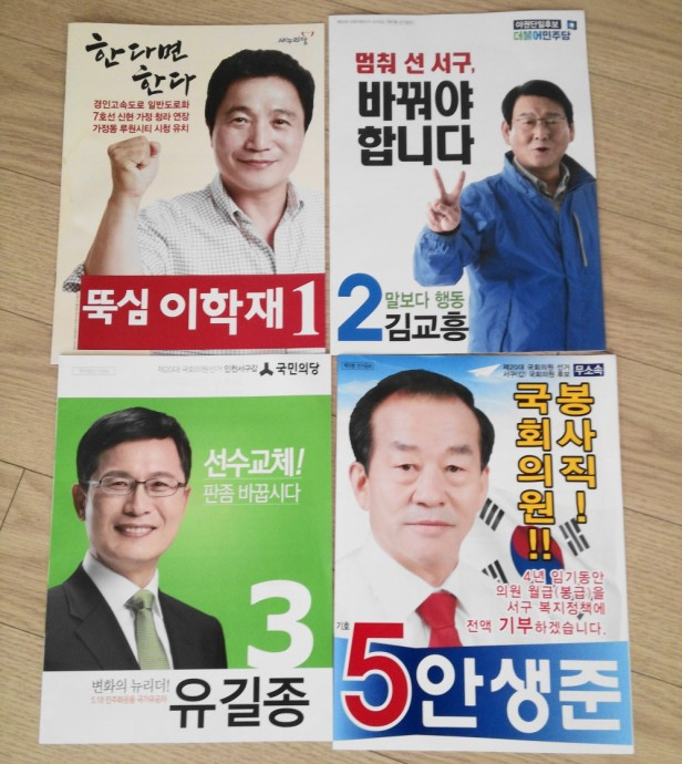 South Korean Election 2016 Incheon Posters