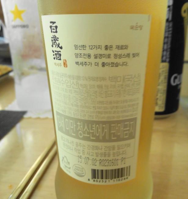 Bekseju Soju Wine (3)