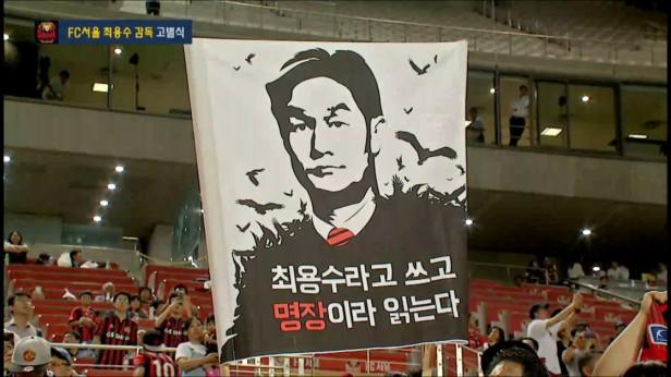 Choi Yong-Soo FC Seoul Goodbye (5)