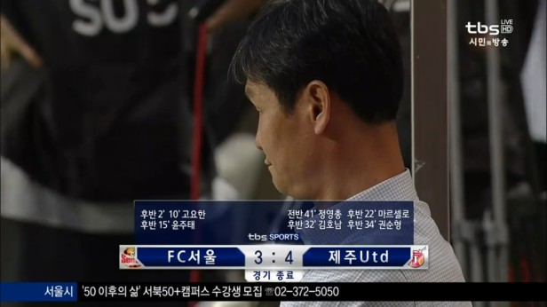 FC Seoul v Jeju United 2016 (2)