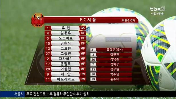 FC Seoul v Jeju United 2016 TBS (1)