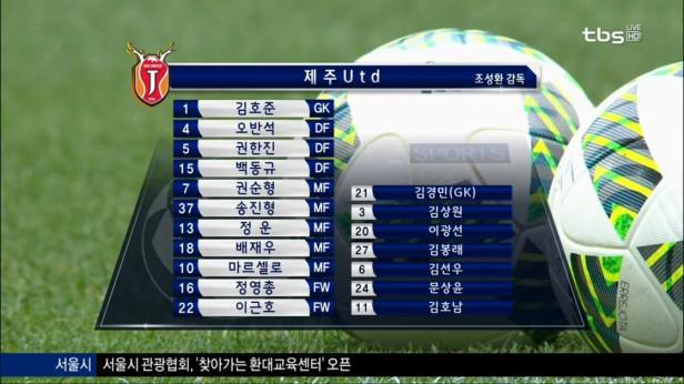 FC Seoul v Jeju United 2016 TBS (2)