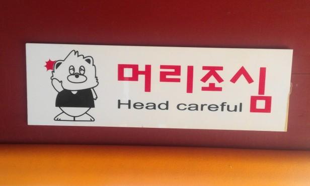 Head Careful Korea Error Sign