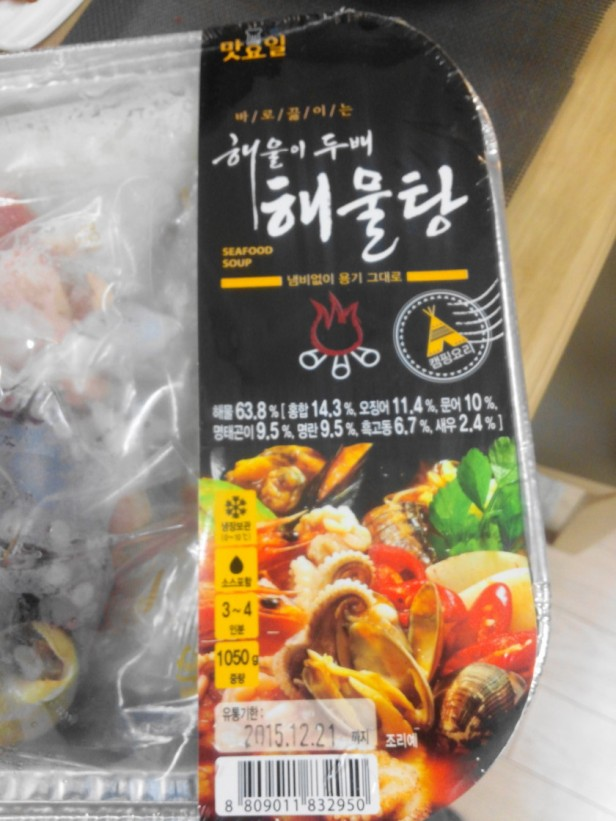 Homeplus Fish Stew Soup (1)