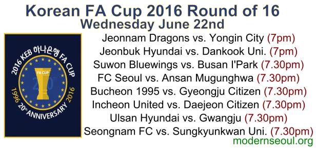 Korean FA Cup 2016 Round of 16 fixtures - Wednesday June 22nd