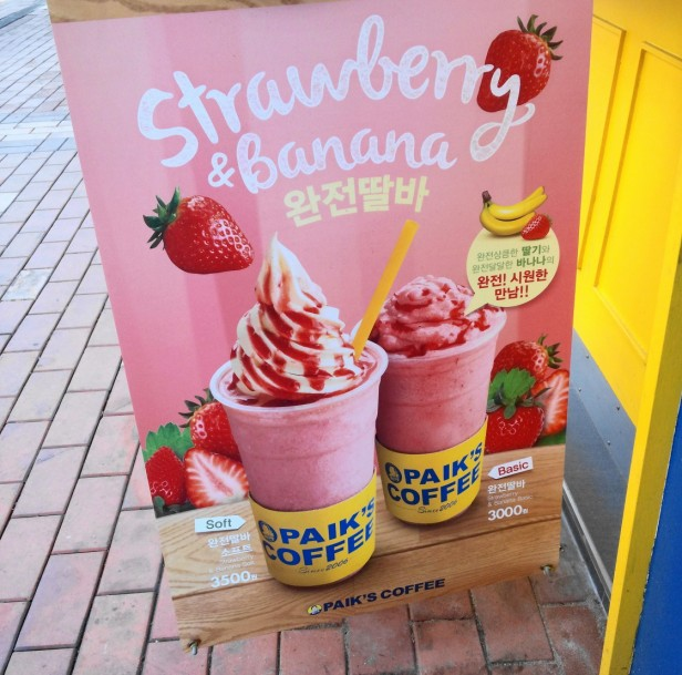 Paik's Strawberry Banana Smoothie (1)