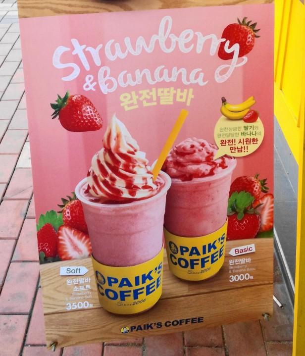 Paik's Strawberry Banana Smoothie