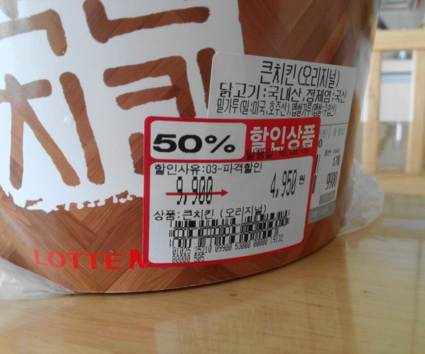 Cheap Lotte Mart Fried Chicken (1)