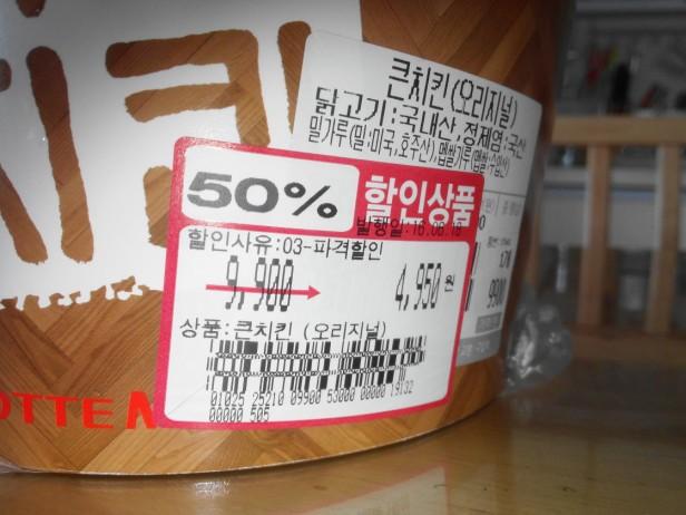 Cheap Lotte Mart Fried Chicken (2)