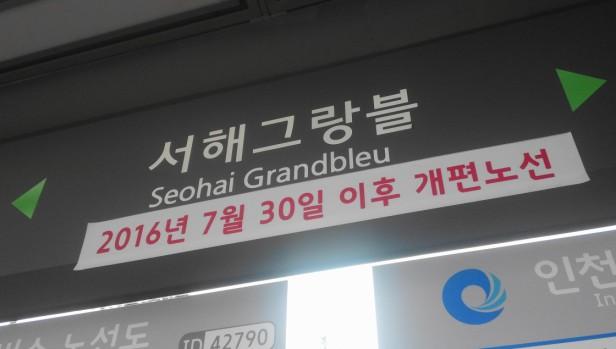 Cheongna Seo-gu Bus Change Line 2