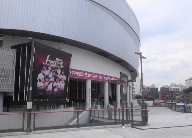 Gocheok Skydome Seoul Nexen Heroes (3)