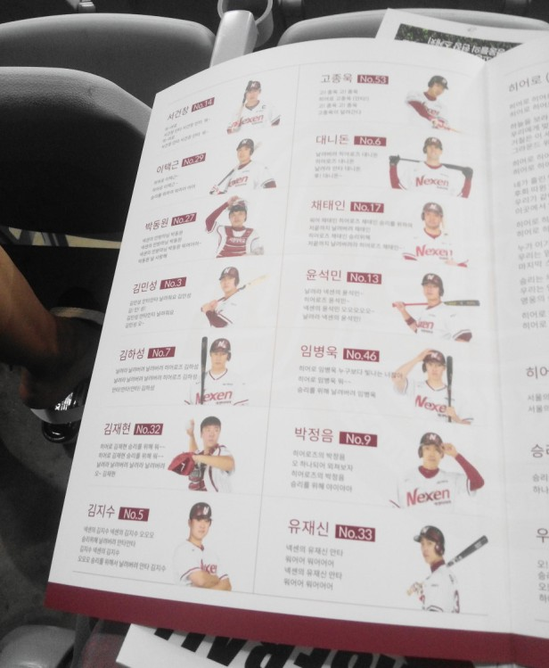 Gocheok Skydome Seoul Nexen Heroes free program