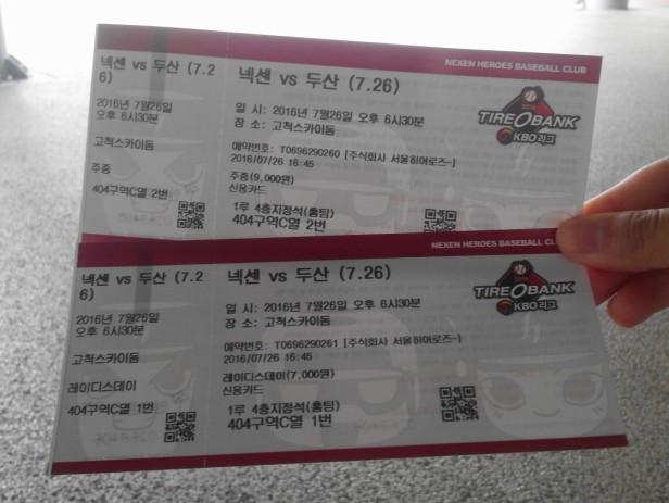 Gocheok Skydome Seoul Nexen Heroes tickets