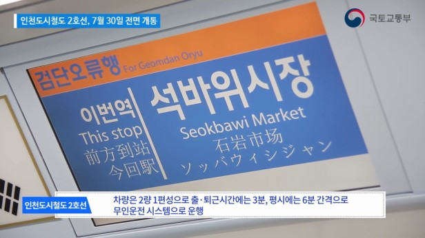 Incheon Subway Line 2 News 2016 (1)