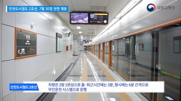Incheon Subway Line 2 News 2016 (2)