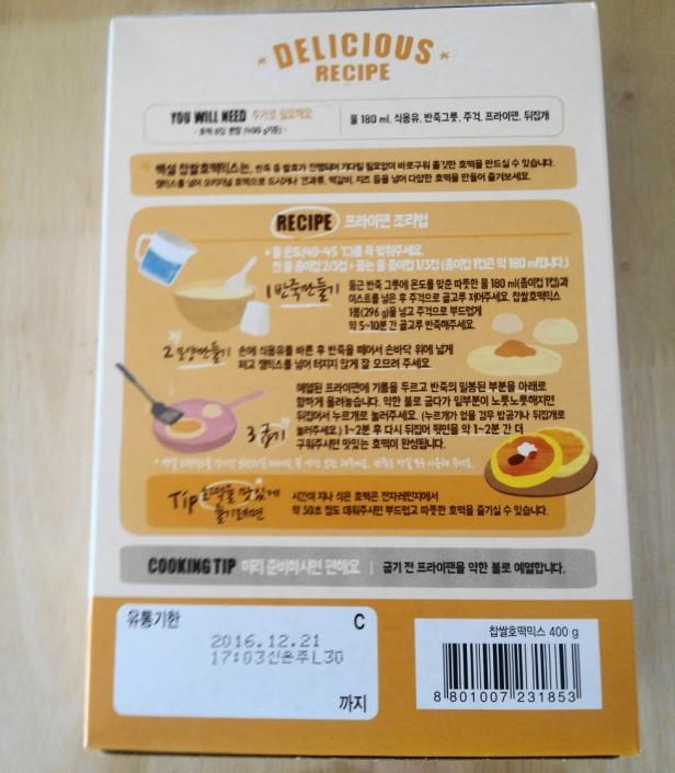Korean Pancake Hotteok (11)