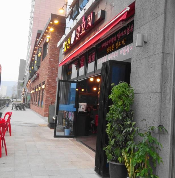 Lamb Kebab Restaurant Incheon front Cheongna