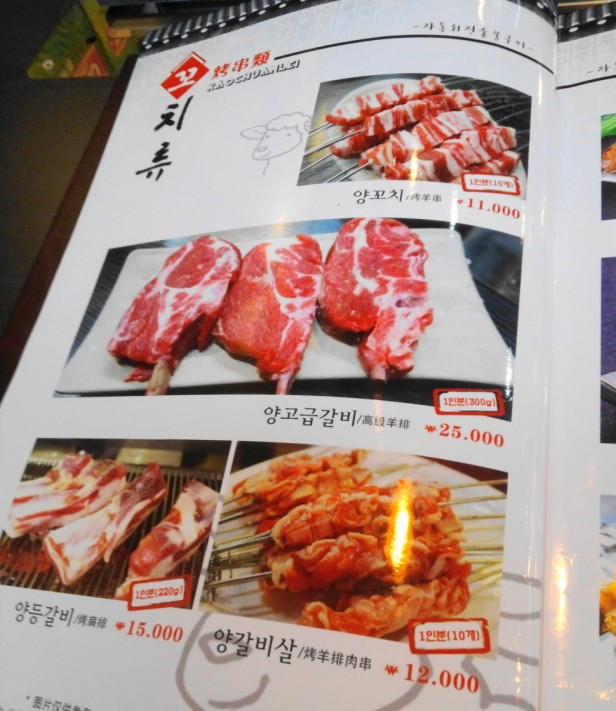 Lamb Kebab Restaurant Incheon menu