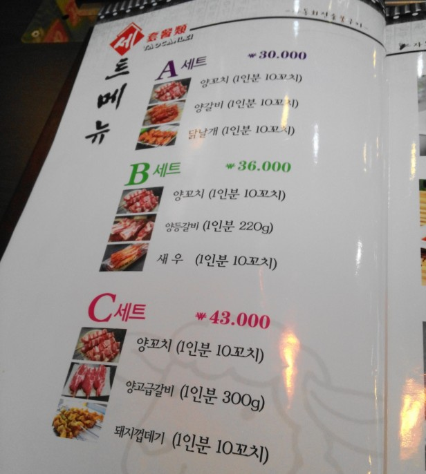 Lamb Kebab Restaurant Incheon set menu
