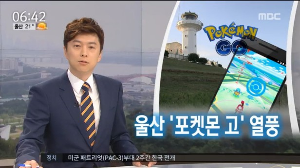 MBC News Pokemon Go Ulsan Busan (3)