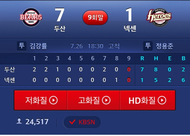 Nexen Heroes 1 - 7 Doosan Bears July 26th 2016