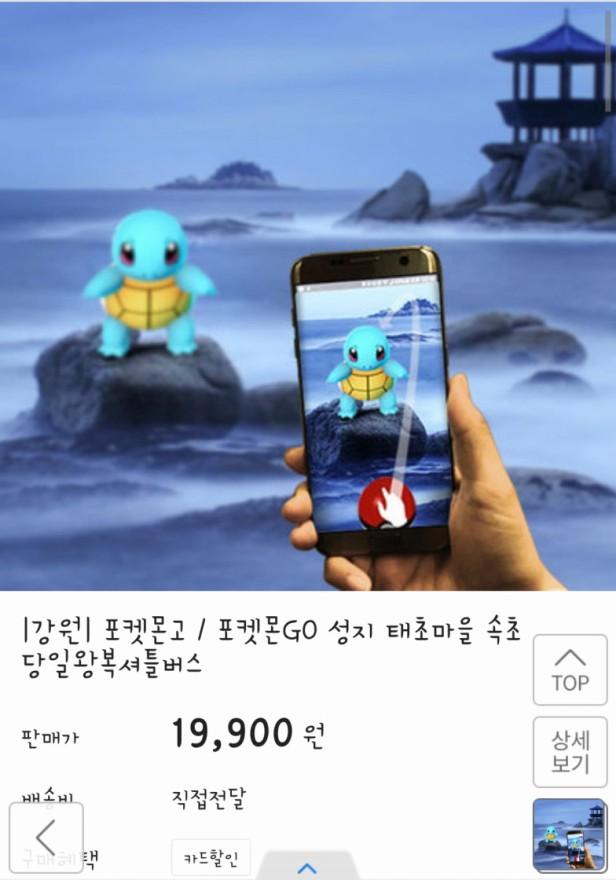 Pokemon Go Korea Sokcho Tour