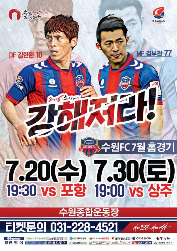 Suwon FC Summer 2016 Poster
