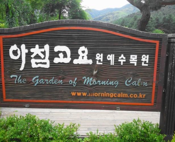 The Garden of Morning Calm Gapyeong KR sign