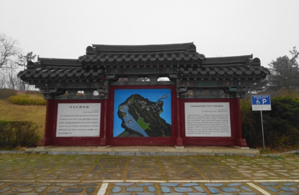 Gwangseongbo Fortress Ganghwa Island enterance