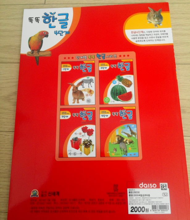 Kids Korean Study Book Daiso (2)