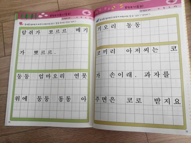 Kids Korean Study Book Daiso (5)