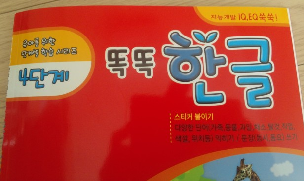 Kids Korean Study Book Daiso (7)