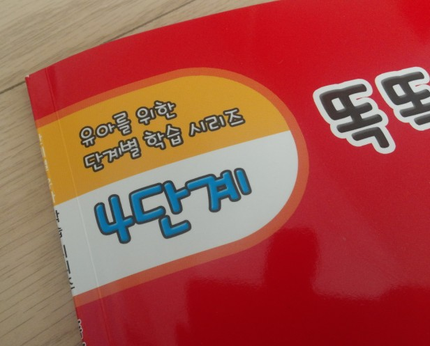 Kids Korean Study Book Daiso (8)