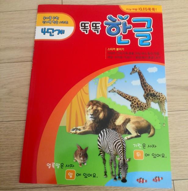 Kids Korean Study Book Daiso