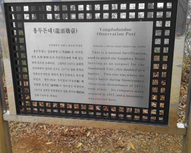 Yongdudondae Observation Post Ganghwa