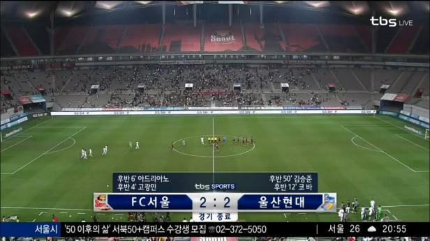 FC Seoul v Ulsan Hyundai Sept 2016 TBS (6)