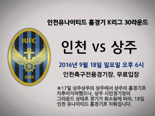 incheon-united-v-sangju-sangmu-free-entry-2016