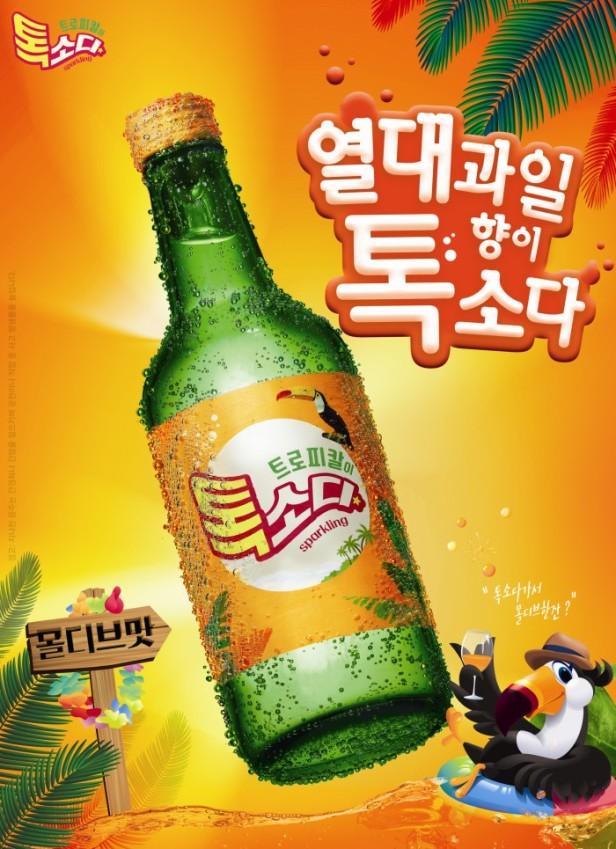 tok-soda-poster-2016