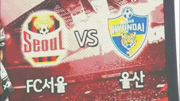 fc-seoul-ulsan-hyundai-k-league-1