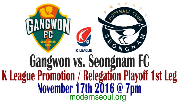 gangwon-v-seongnam-k-league-playoff-2016-1st-leg-nov-17th