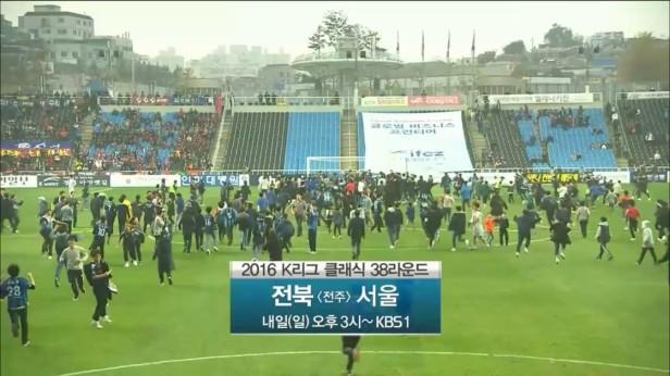 incheon-united-fans-nov-2016-2