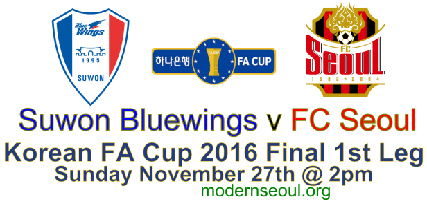 korean-fa-cup-2016-final-1st-leg-suwon-bluewings-fc-seoul